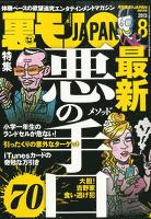 裏モノJAPAN 2013年8月号 特集★最新 悪の手口70