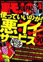 裏モノJAPAN 2014年2月号 特集★使っていいのか! 悪イイサービス90