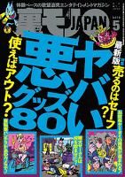 裏モノJAPAN 2015年5月号 特集★ヤバい悪グッズ80