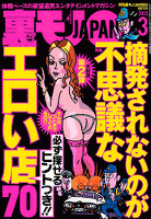 裏モノJAPAN 2013年3月号 特集★摘発されないのが不思議なエロい店70