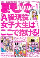 裏モノJAPAN 2013年1月号  特集★A級現役女子大生はここで抱ける!