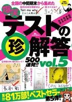 爆笑テストの珍解答500連発!! vol.5