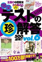爆笑テストの(珍)解答500連発!! vol.6―最新版