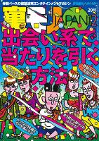 裏モノJAPAN 2011年12月号 特集★出会い系で当たりを引く方法