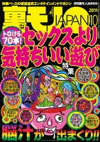 裏モノJAPAN 2011年10月号 特集★トロける70本! セックスより気持ちいい遊び