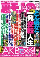 裏モノJAPAN 2011年9月号 第一特集★どん底からの一発逆転人生 第二特集★よだれものシーンからソックリ風俗嬢まで AKBでヌく!