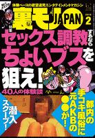 裏モノJAPAN 2015年2月号 特集★セックス調教するならちょいブスを狙え!