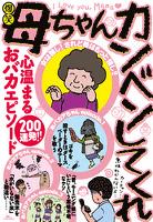爆笑 母ちゃんカンベンしてくれ 心温まるおバカエピソード200連発!!