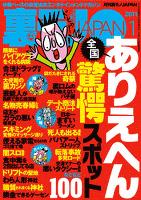 裏モノJAPAN 2011年1月号 特集★全国ありえへん驚愕スポット100