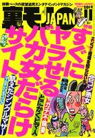 裏モノJAPAN 2014年11月号 特集★すぐにヤラせるバカ女だらけサイト