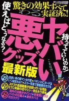 裏モノJAPAN9月号別冊 ヤバい悪グッズ 最新版