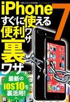 iPhone7すぐに使える便利ワザ裏ワザ★最新ios10を裏活用!★裏モノJAPAN