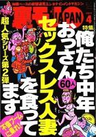 裏モノJAPAN 2015年4月号 特集★俺たち中年おっさん60人 セックスレス人妻を食ってます