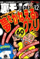 裏モノJAPAN 2013年12月号 特集★夢をかなえるクスリ60