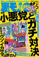 裏モノJAPAN 2013年5月号 特集★小悪党とガチ対決