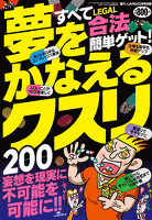 夢をかなえるクスリ200