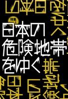 日本の危険地帯をゆく★全国版5000円で抜ける店200★裏モノJAPAN