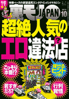 裏モノJAPAN 2015年10月号 特集★超絶人気のエロ違法?店(探せるヒントつき!)