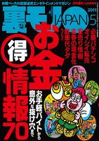 裏モノJAPAN 2011年5月号 特集★お金 得 情報70