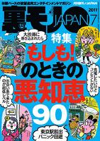 裏モノJAPAN 2011年7月号 特集★もしも! のときの悪知恵90