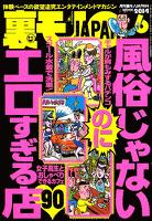 裏モノJAPAN 2014年6月号 特集★風俗じゃないエロすぎる店90