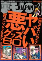 裏モノJAPAN 2013年2月号 特集★ヤバい悪グッズ80