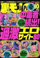 裏モノJAPAN 2014年10月号 特集★中毒者続出! 過激エロサイト80