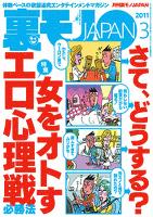 裏モノJAPAN 2011年3月号 特集★女をオトすエロ心理戦 必勝法