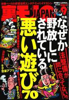 裏モノJAPAN 2014年9月号 特集★なぜか野放しにされている悪い遊び70