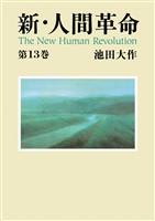 新・人間革命13