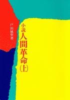 小説 人間革命(上)