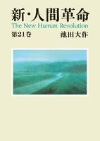 新・人間革命21