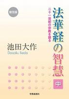 普及版 法華経の智慧(中)