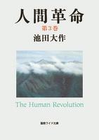 人間革命3