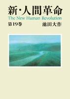 新・人間革命19
