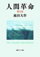 人間革命9