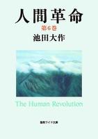 人間革命6