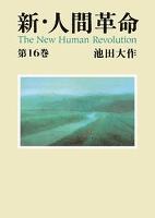 新・人間革命16