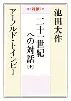 二十一世紀への対話(中)
