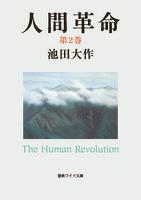 人間革命2
