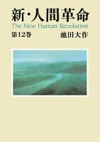 新・人間革命12