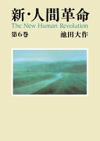 新・人間革命6