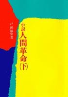 小説 人間革命(下)