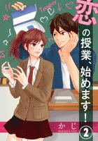 恋の授業、始めます! 2巻