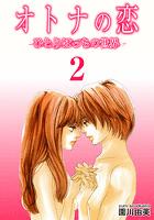 オトナの恋 ひとりぼっちの世界 2巻