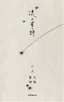 川柳句集 流れ星の詩