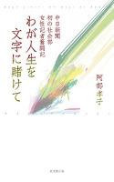 わが人生を文字に賭けて―中日新聞初の社会部女性記者奮闘記