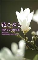 川柳句集 花こぶし