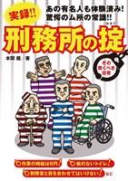 実録!刑務所の掟 ~その驚くべき日常~