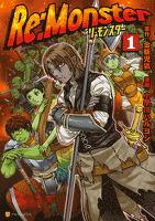 Re:Monster 【コミック】1